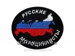 Нашивка Русские мотоциклисты (17461189) НАКЛЕИВАЕТСЯ УТЮГОМ