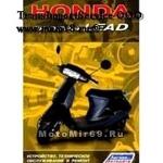 Книга СКУТЕРЫ Honda LEAD. Устройство, техническое обслуживание и ремонт (Легион Автодата)